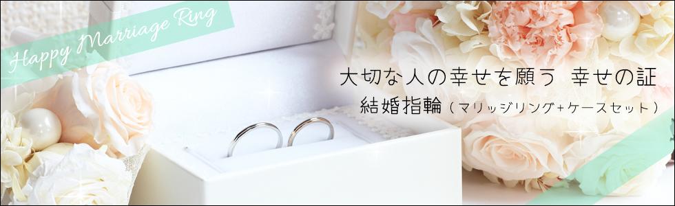 マリッジペアリング 結婚指輪 ブライダルセット