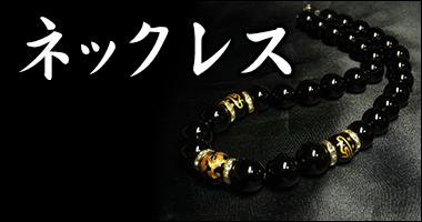 数珠ネックレス