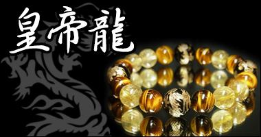皇帝龍 数珠ブレス